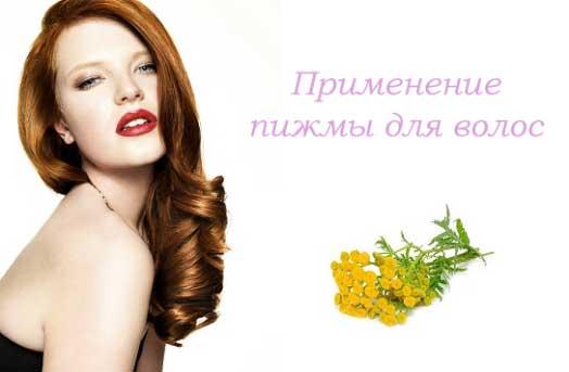 применение пижмы для ополаскивания волос