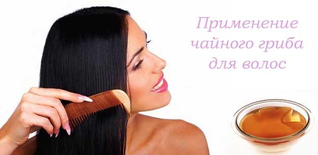 рецепты масок для волос с чайным грибом