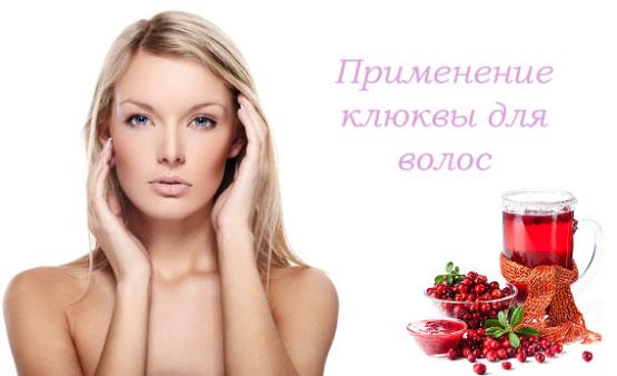 применение клюквы для волос, фото