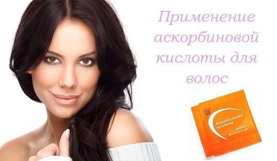 рецепты масок для роста волос, осветление, фото