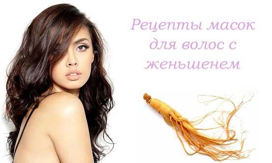 рецепты масок для волос с женьшенем в домашних условиях