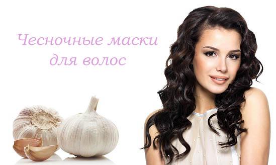 чесночные маски для роста и против выпадения волос