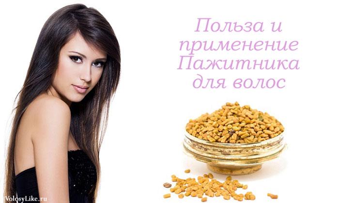 пажитник для волос, семена, рецепты