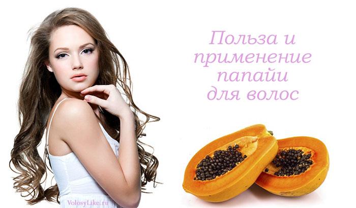 папайя в косметологии, рецепты, польза
