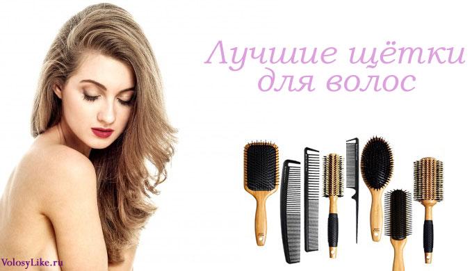 обзор щеток для волос, лучшие для укладки