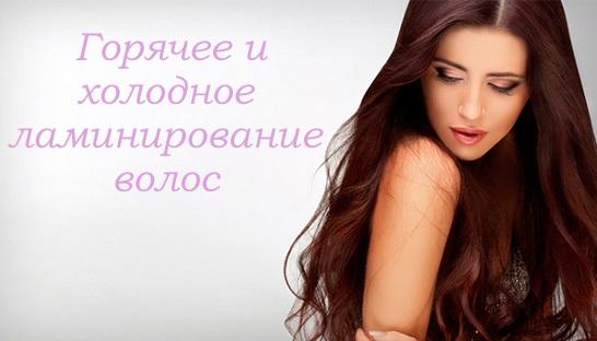 холодное, горячее ламинирование волос