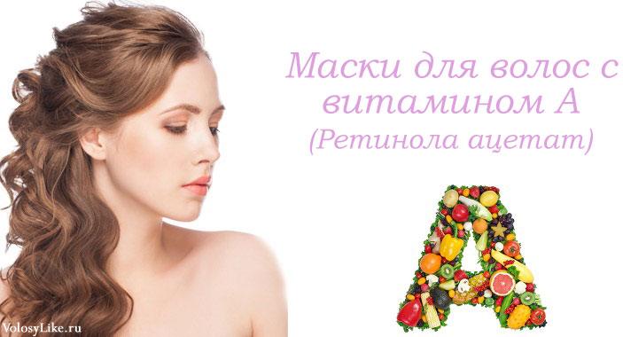 маски для волос с ретинола ацетат, витамином а, рецепты