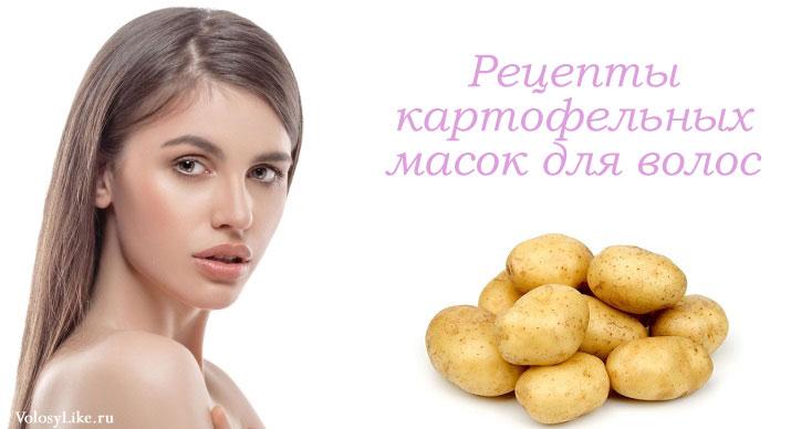 картофельные маски, рецепты, в домашних условиях