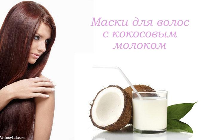 маски с кокосовым молоком, рецепты, в домашних условиях