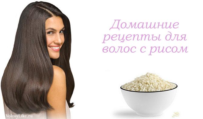 рецепты масок из риса в домашних условиях