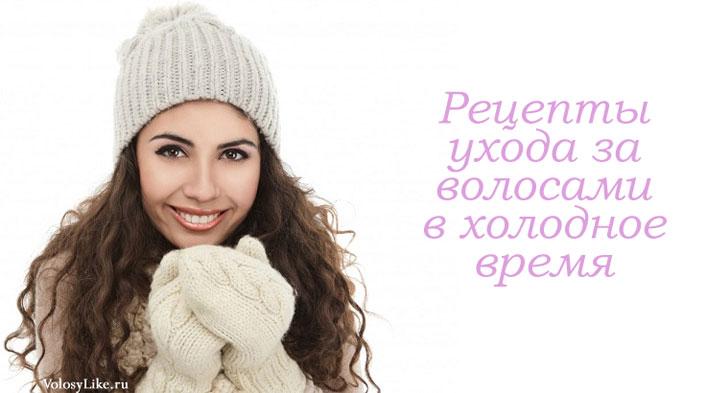 уход за волосами зимой маски, рецепты, средства, фото
