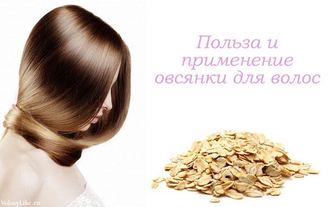 овсянка для волос, польза, маски, отзывы
