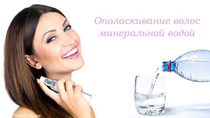 ополаскивать волосы минеральной водой, отзывы