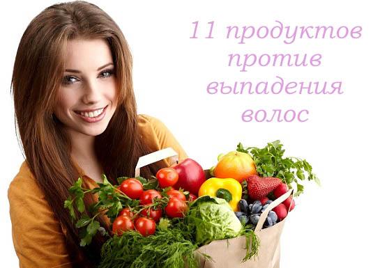 полезные продукты от выпадения волос, овощи для волос