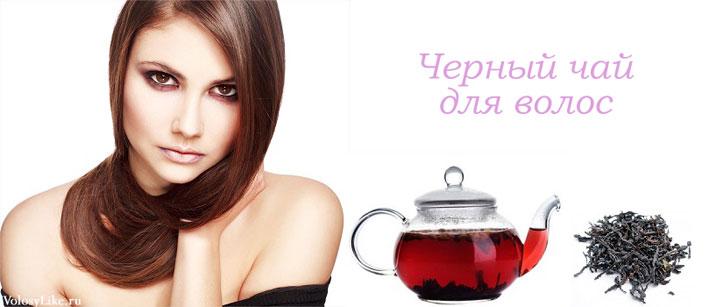 черный чай для волос, польза, вред, отзывы