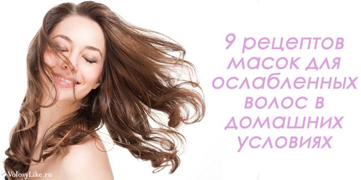 рецепты для ослабленных волос дома, отзывы