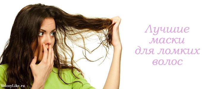 домашняя маска для ломких волос, рецепты