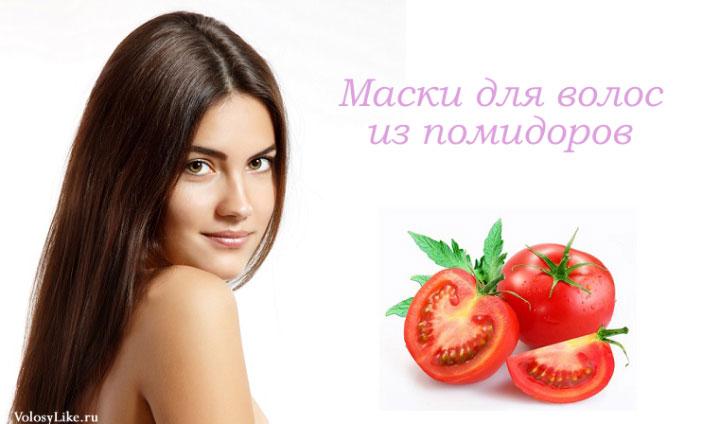 маски для волос из помидоров, рецепты, отзывы