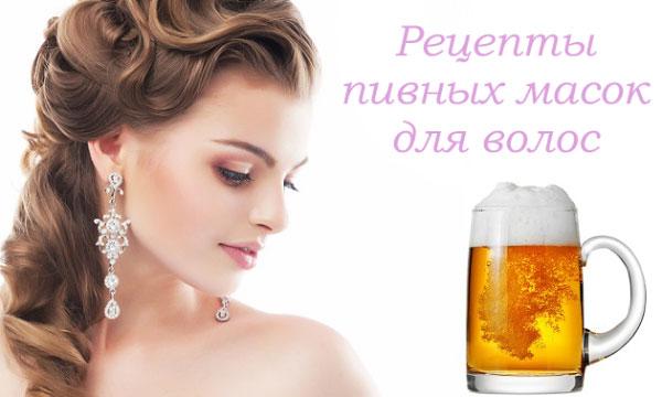 рецепты масок с пивом для роста и от выпадения волос