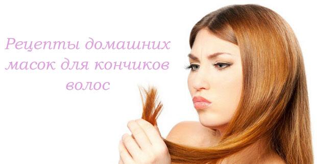 рецепты масок для кончиков волос в домашних условиях