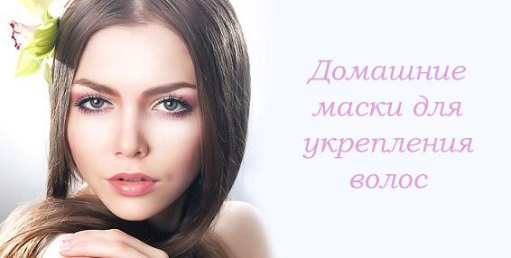 рецепты домашних масок для укрепления волос