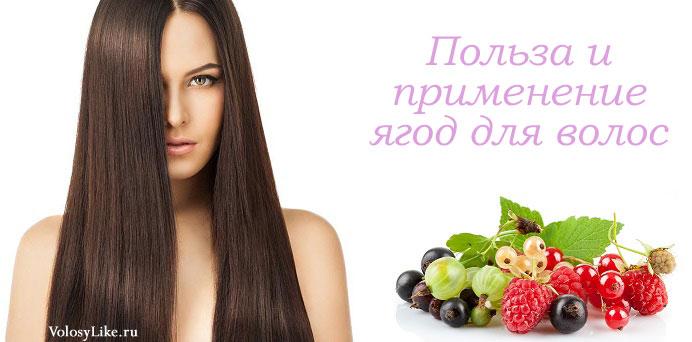 ягоды для волос, польза, маски и отзывы