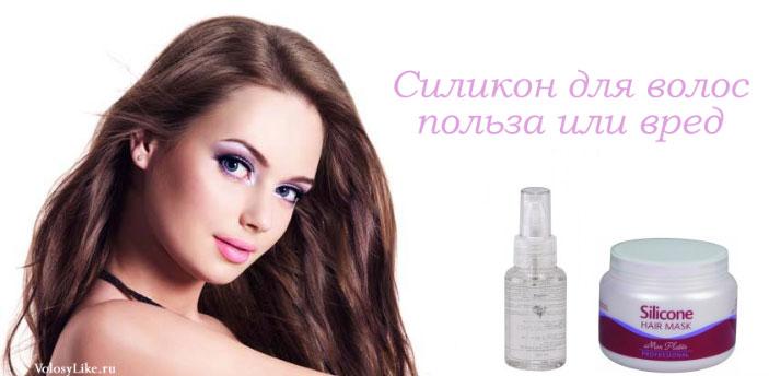 силикон для волос, польза, вред