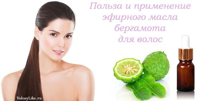 эфирное масло бергамота для волос, применение, отзывы
