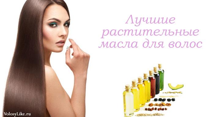 растительные масла для волос, маски, отзывы