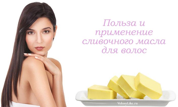 сливочное масло для волос, маски, отзывы, польза
