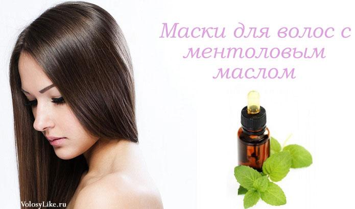 рецепты масок для волос с ментоловым маслом