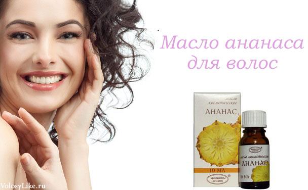 масло ананаса для волос, польза, отзывы