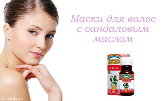 рецепты масок для волос с сандаловым маслом, фото, отзывы