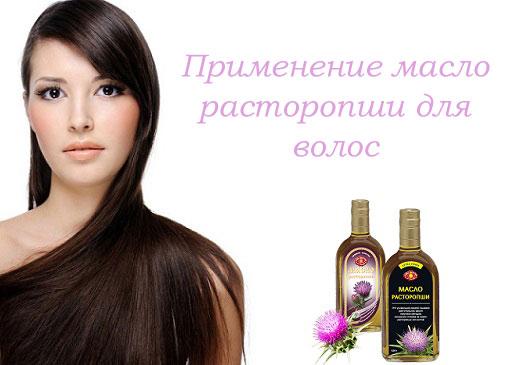 рецепты масок для волос с маслом расторопши, фото
