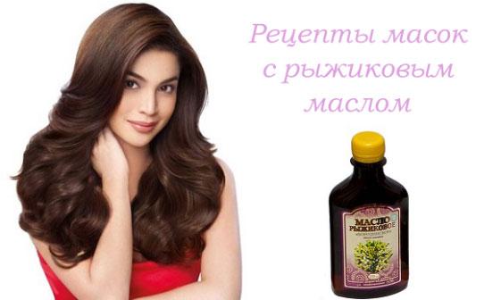 рецепты масок с рыжиковым маслом