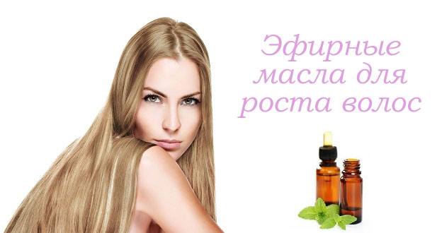 маски для волос с эфирными маслами, рецепты для роста