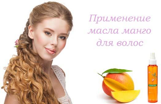 применение, масло манго для роста волос, фото