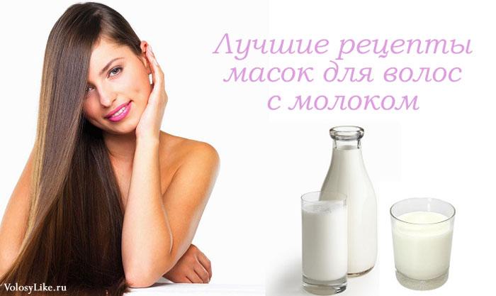 молоко для волос, рецепты масок, отзывы