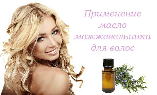 применение и маски для волос с маслом можжевельника