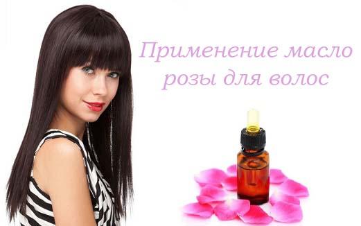 рецепты масок для волос с маслом розы