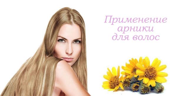 привенение настойки арники для волос, рецепт
