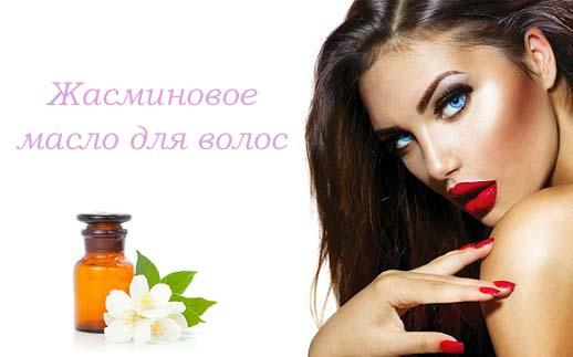 применение для волос жасминового масла