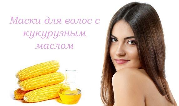 маски с кукурузным маслом и кукурузного экстракта