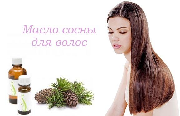 маски для волос с маслом сосны, фото