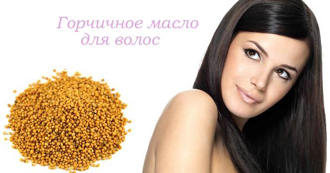 применения горчичного масла для роста волос, маски с горчичным маслом, горчица для волос