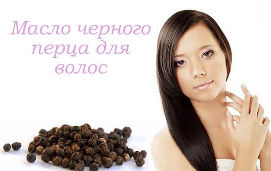 как применять масло черного перца, маски с маслом черного перца, рецепты масок с черным перцем, черный перец для волос