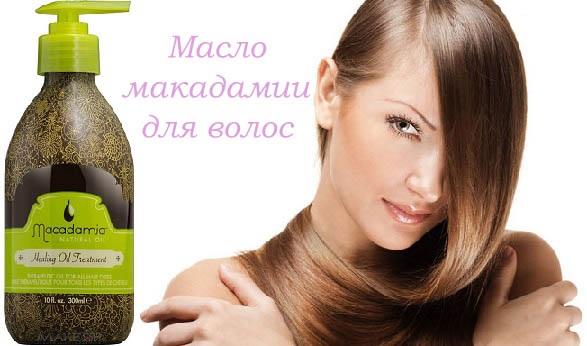 как использовать, применение масло макадамии для волос, рецепты масок с маслом макадамии