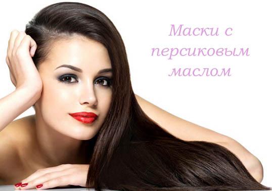 маски с персиковым маслом, рецепты масок для волос