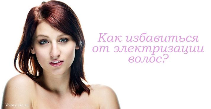 народные средства против электризации волос, маски