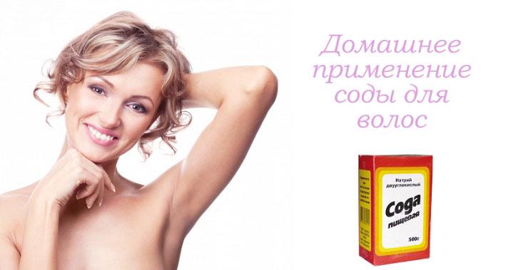 рецепты и применение масок для волос с пищевой содой